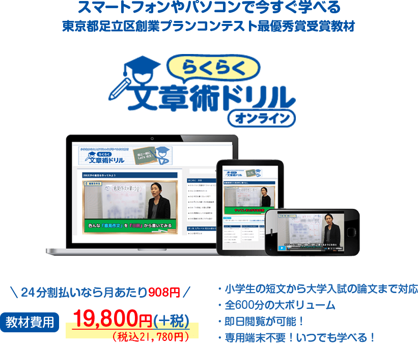 スマートフォンやパソコンで今すぐ学べる東京都足立区創業プランコンテスト最優秀賞受賞教材 らくらく文章術ドリル