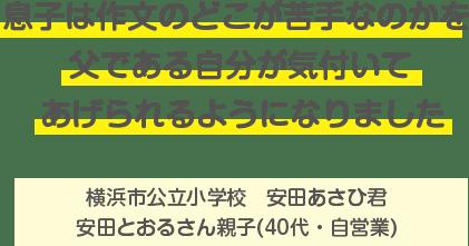 息子は作文のどこが苦手なのかを父である自分が気付いてあげられるようになりました 横浜市公立小学校 安田あさひ君 安田とおるさん親子(40代・自営業)