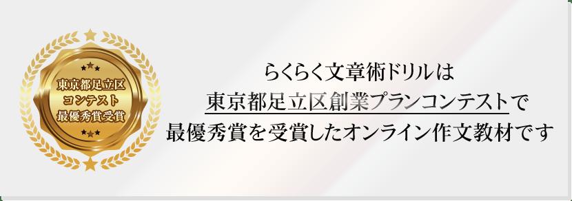 らくらく文章術ドリルは東京都足立区創業プランコンテストで最優秀賞を受賞したオンライン作文教材です